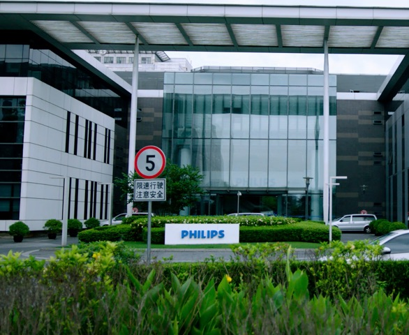 philips-chinese-headquarters-in-shanghai.jpg